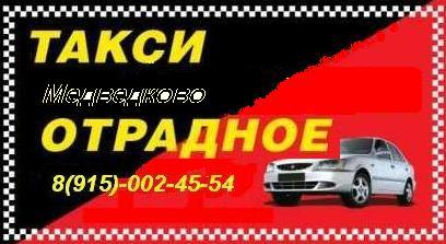 такси Алтуфьево